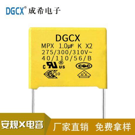 X2抑制电源电磁干扰beplay体育下载beplay 体育官网