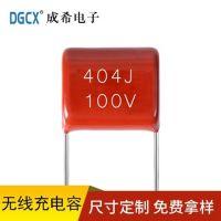 无线充电器专用电容404J100V
