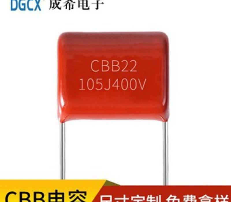 CBB电容在家用电器及电器设备中的应用